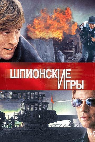 ��������� ���� (Spy Game)
