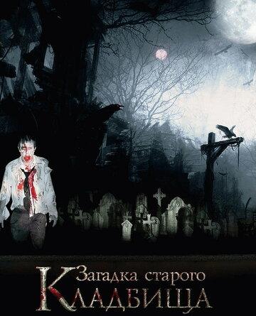 Загадка старого кладбища