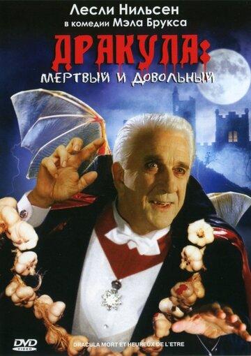 Дракула: Мертвый и довольный