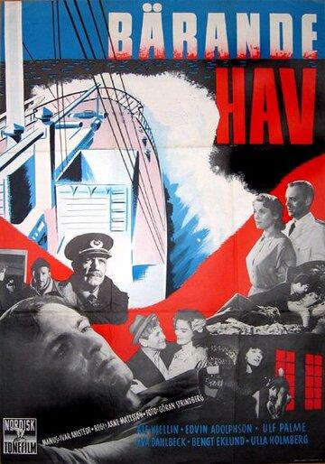 Море в огне (1951)