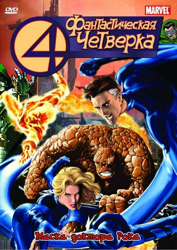 Фантастическая четверка (1994)