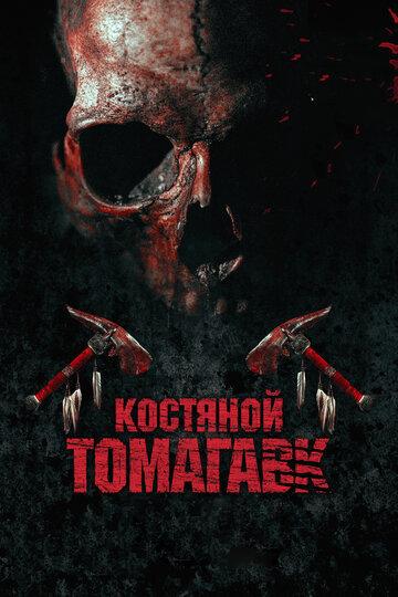 Костяной томагавк (Bone Tomahawk)