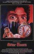 После работы (1985)