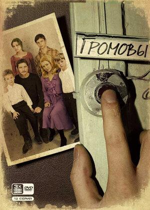 Громовы (2006)