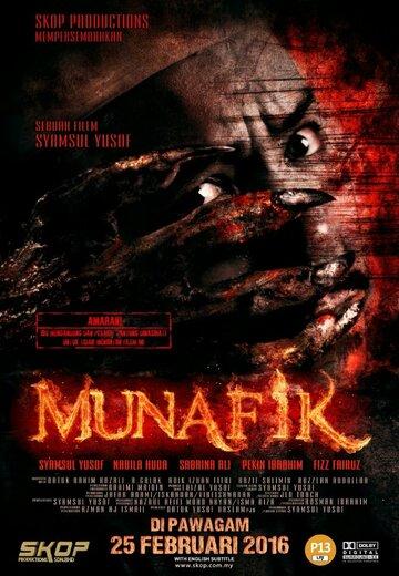 Мунафик (2016) полный фильм онлайн