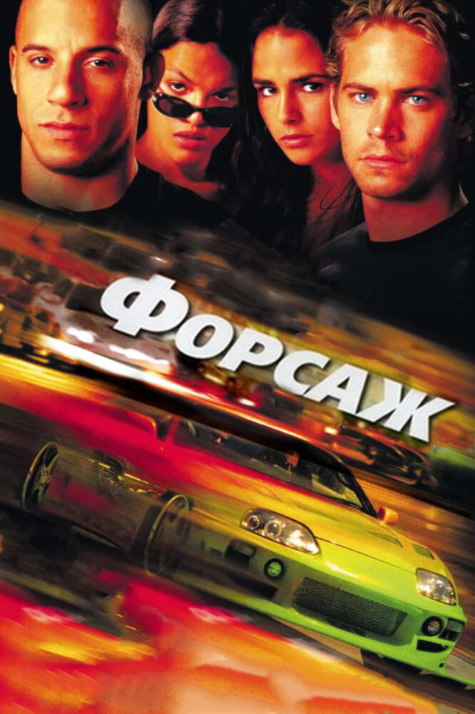������ / The Fast and the Furious (2001) HDRip-AVC | DUB