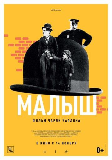 Постер к фильму Малыш (1921)