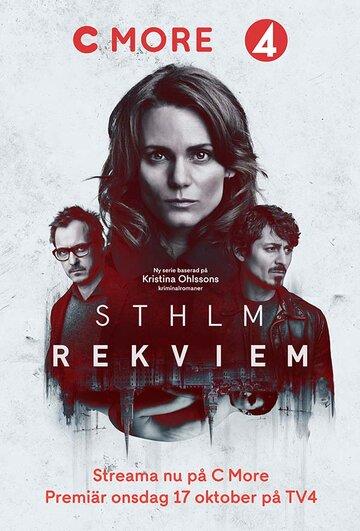 Стокгольмский реквием 2018 | МоеКино