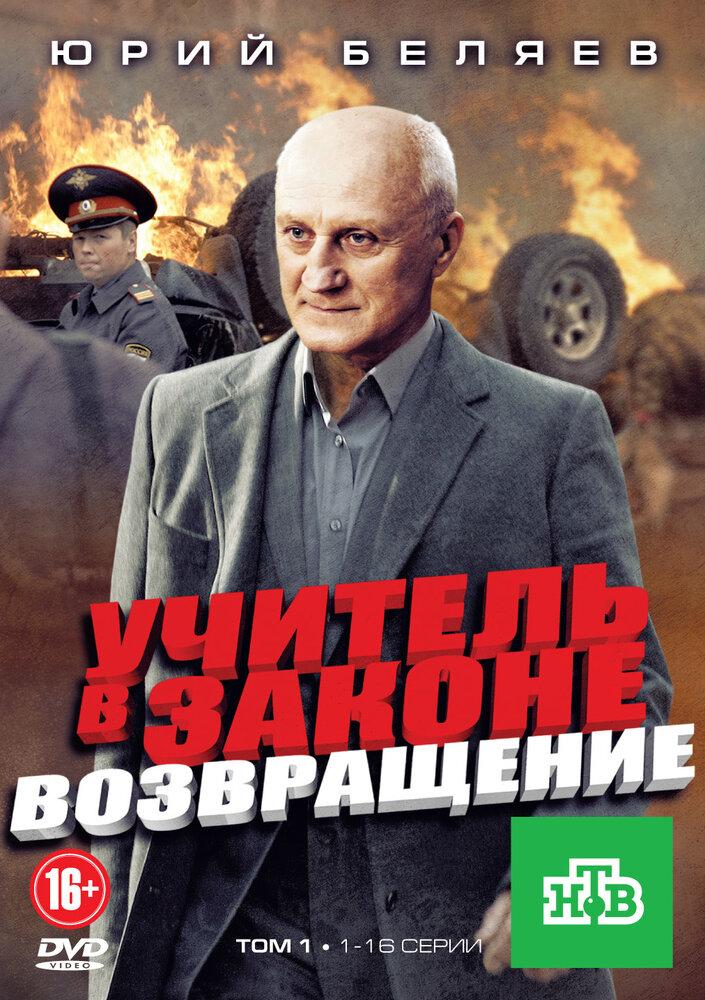 Учитель в законе. Возвращение (2012)
