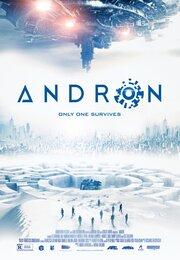 Андрон – Черный лабиринт