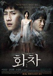 Беспомощность (2012)