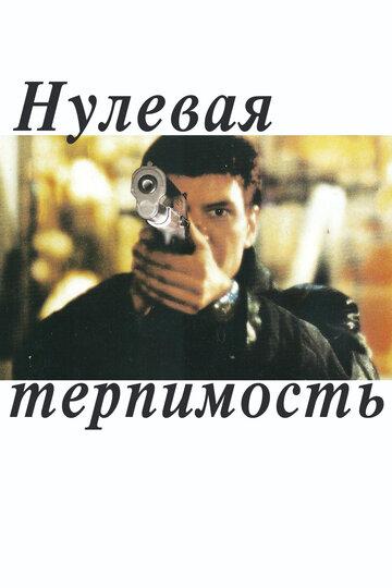 Нулевая терпимость (1999)