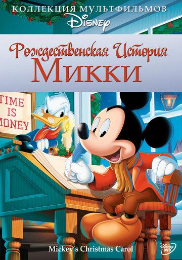 �������������� ������� ����� (Mickey's Christmas Carol)
