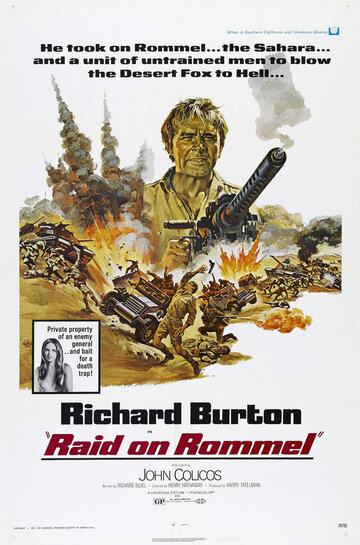 Поход Роммеля (1971)