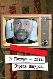 В Питере – петь. Сергей Шнуров (2018) смотреть онлайн фильм в хорошем качестве 1080p