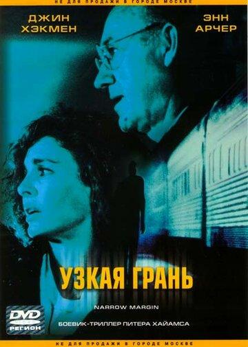 Фильм Узкая грань
