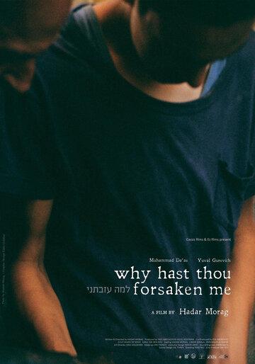 Почему ты оставил меня? (2015) полный фильм