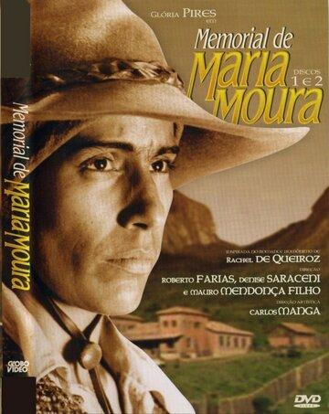 Воспоминания Марии де Мора