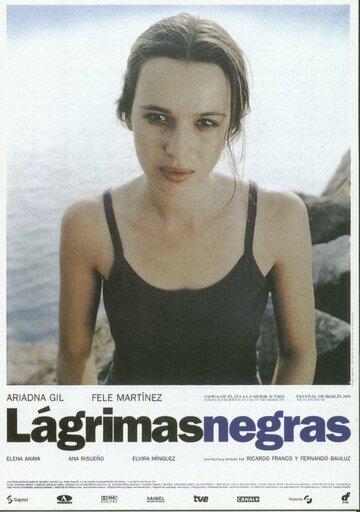 Черные слезы (1998)