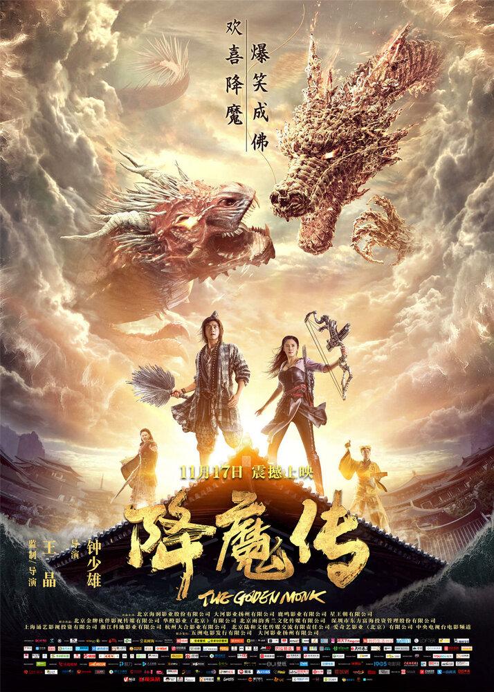 1047282 - Золотой монах ✸ 2017 ✸ Китай