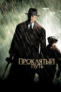 Проклятый путь / Road to Perdition (Сэм Мендес / Sam Mendes) [BDRip] MVO