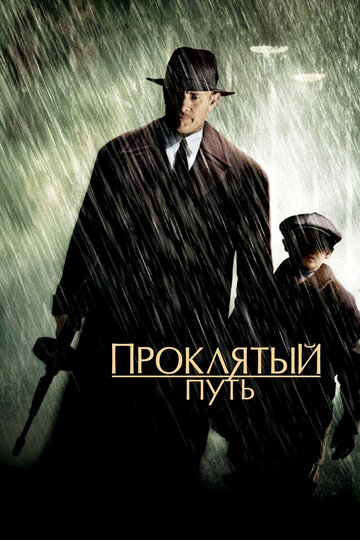 ��������� ���� (Road to Perdition)