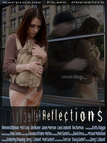 Отражения (Reflections)