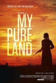 Моя чистая земля