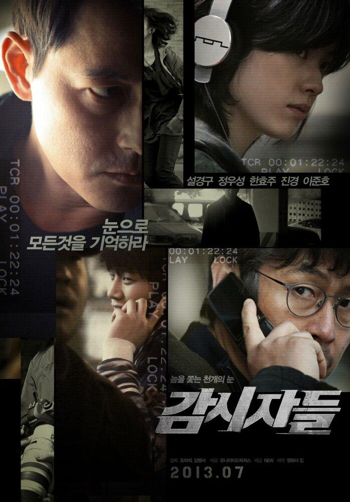 762264 - Наблюдатели ✸ 2013 ✸ Корея Южная