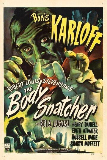 Похитители тел (1945) полный фильм онлайн