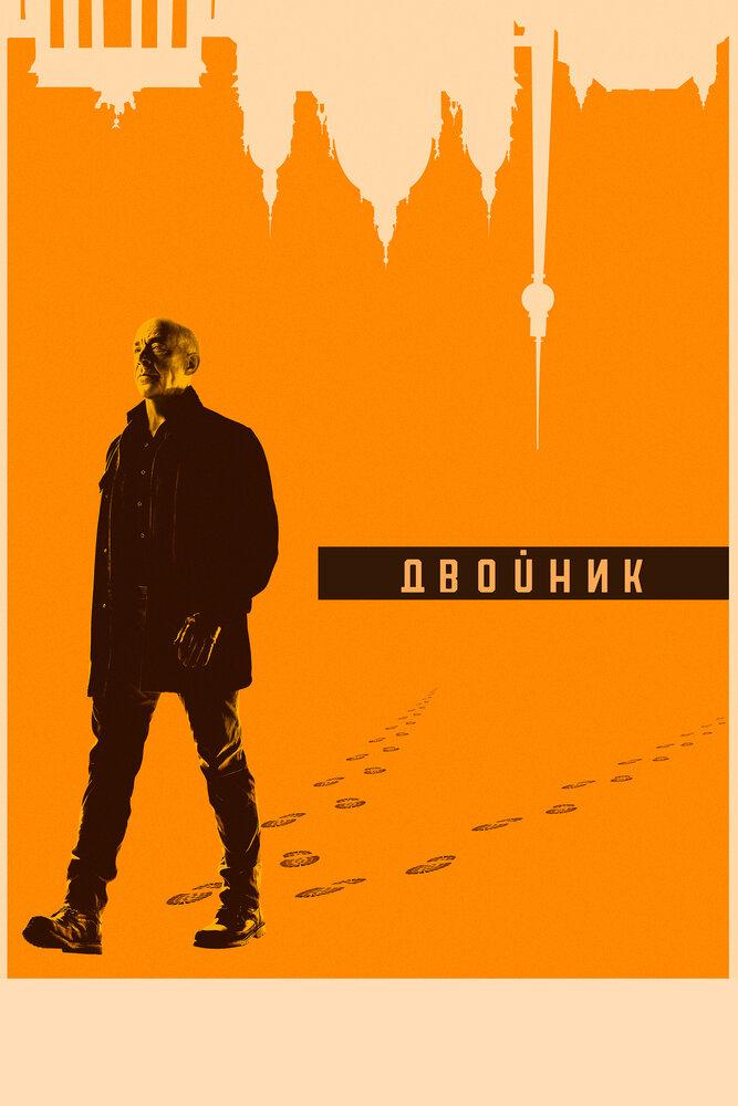 Двойник 1 сезон 1 серия 2017
