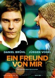 Мой друг (2006)