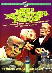 Смотреть онлайн Сумасшедшая вечеринка чудовищ
