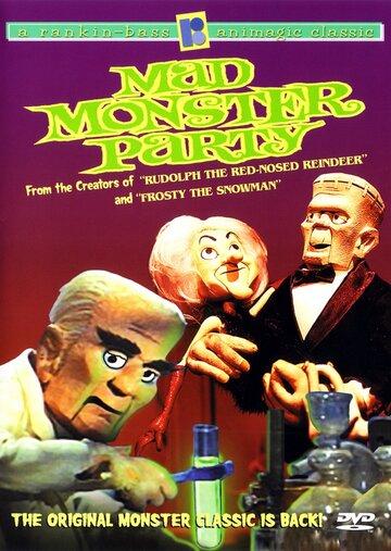 Постер к фильму Сумасшедшая вечеринка чудовищ (1967)