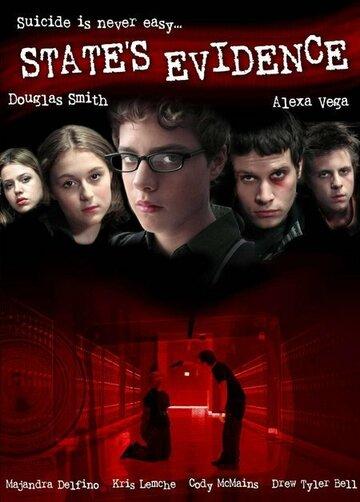 Свидетель обвинения (2004)