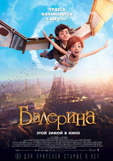 Балерина (2016) - смотреть семейный мультфильм онлайн в хорошем качестве