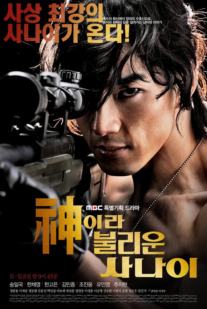 629597 - Божественный герой ✦ 2010 ✦ Корея Южная