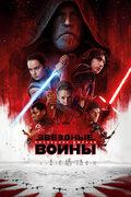 Звёздные войны: Последние джедаи (Star Wars: Episode VIII - The Last Jedi)