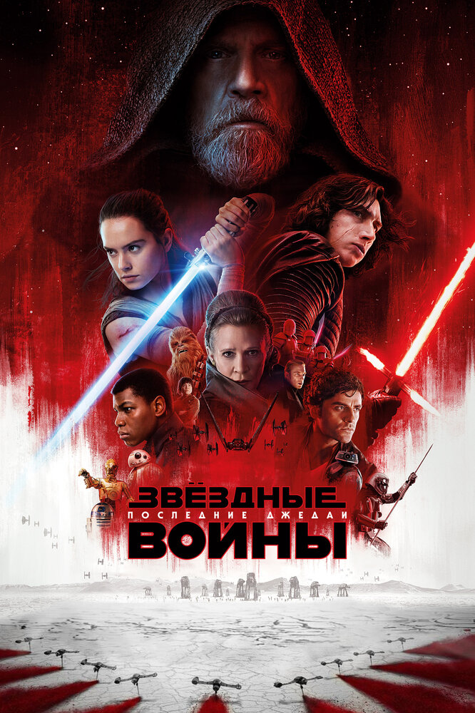 Звездные войны: Последние джедаи / Star Wars: Episode VIII - The Last Jedi