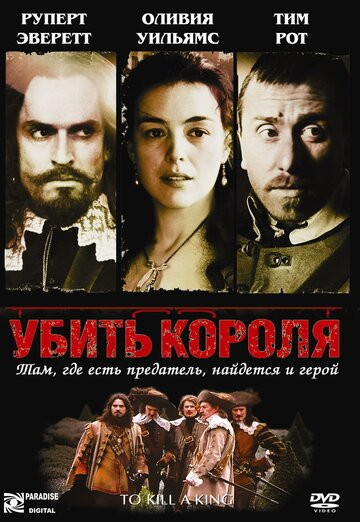 Убить короля (2003)