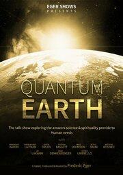 Смотреть онлайн Квантовая Земля