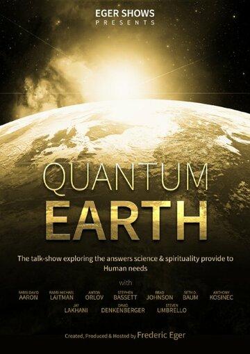 Квантовая Земля (2015) полный фильм онлайн