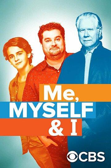 Я, опять я и снова я / Me, Myself and I. 2017г.