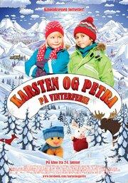 Карстен и Петра зимой (2014)