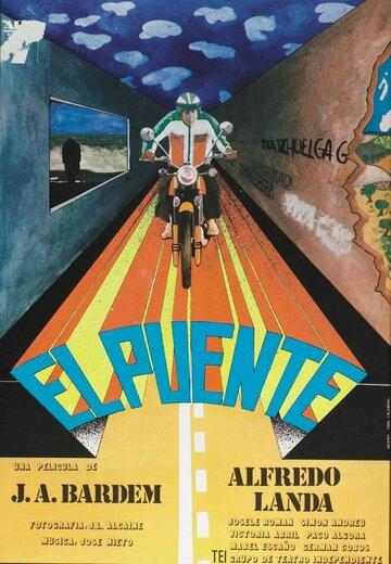 Конец недели (1976)