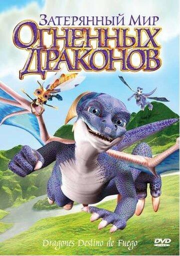 Затерянный мир огненных драконов (2006)
