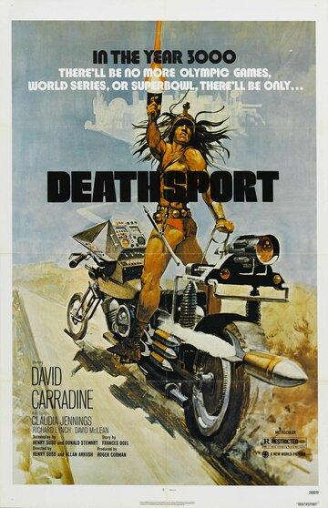Смертельный спорт (1978)