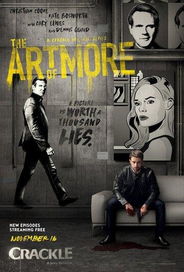Сериал Больше чем искусство / The Art of More (сезон 2) смотреть онлайн