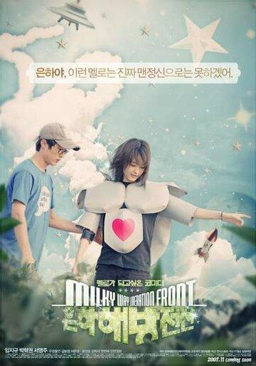 Фронт освобождения Млечного Пути (Eunhahae bangjeonseon)