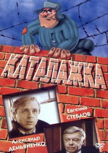 Каталажка (Katalazhka)